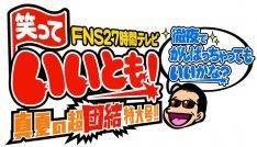 news_thumb_iitomo27h.JPG